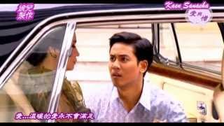 Kaen Sanaeha MV: Kaew Tah Duang Jai (with Chinese subs)
