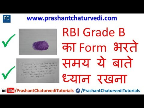 RBI Grade B 2018 Online Application Form   Instructions & Guidelines