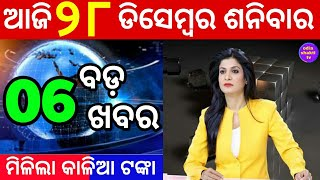 kalia yojana 1st 2nd 3rd phase money transfer odisha