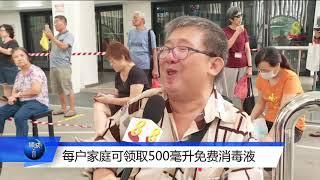 【冠状病毒19】每户家庭可领取500毫升免费消毒液