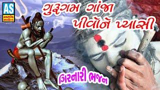 Guru Gam Ganja Pivo Ne Pyasi || Maha Shivaratri Special Song || Har Har Mahadev || Ashok Sound