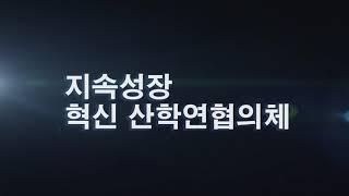 자율형산학연협의체출범식 행사홍보영상