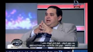 كلام تانى| د /محسن عادل : من المتوقع وصول التضخم فى مصر الـ 22 % فى نهاية ديسمبر