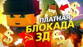 ПЛАТНАЯ БЛОКАДА 3D - РУССКИЙ BATTLEFIELD 😂🔥