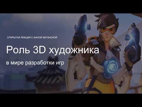"""Открытая лекция """"Роль 3D-художника в мире GameDev"""" с А.Беганской"""