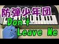 【Don't Leave Me】BTS(防弾少年団) 簡単ドレミ楽譜 初心者向け1本指ピアノ
