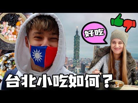 外國人喜歡台北小吃?妹妹最喜歡那一家店?【外國人在台灣】
