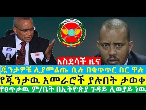 የጁንታዉ አመራሮች ያሉበት ታወቀ | ጁንታዎቹ ሊያመልጡ ሲሉ ተያዙ | BBC Ethiopian news today  | CNN Ethiopia news today |