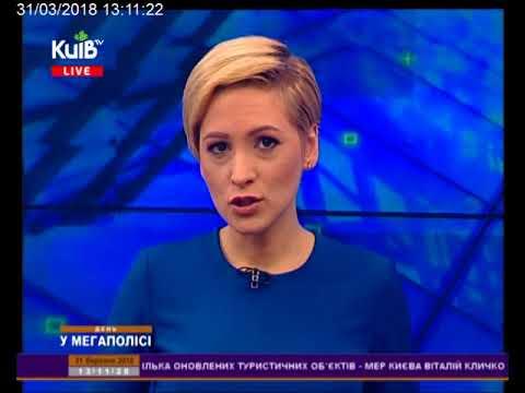 Телеканал Київ: 31.03.18 День у мегаполісі