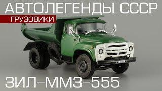 Зіл-ММЗ-555 [Автолегенды СССР Вантажівки №9] огляд масштабної моделі