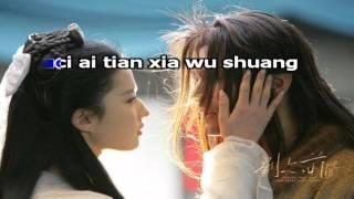 Karaoke pinyin Tian xia wu shuang | 天下無雙 | Unrivaled| Thiên hạ vô song