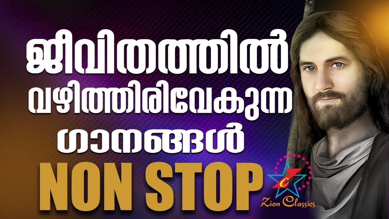 ജീവിതത്തിൽ വഴിത്തിരിവേകുന്ന ഗാനങ്ങൾ | Malayalam Christian Devotional Songs | Nonstop