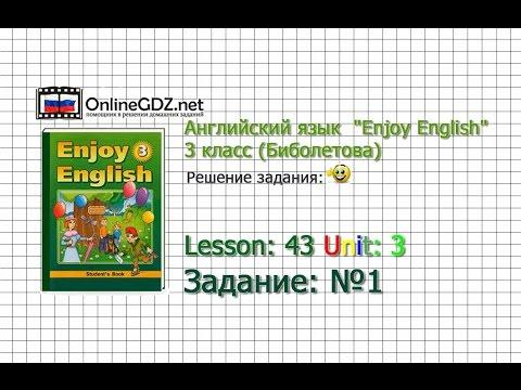 Unit 3 Lesson 43 Задание №1 - Английский язык Enjoy English 3 класс (Биболетова)