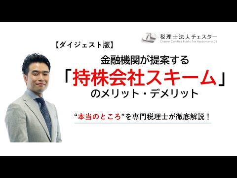 【ダイジェスト版】金融機関が提案する「持株会社スキーム」のメリット・デメリット