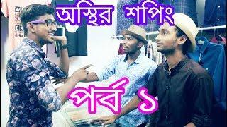 । অস্থির শপিং।  Episode 1..     | Director By Taship |.. Independent Polapan