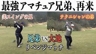 大地プロVSゴルフが上手い兄弟!リベンジマッチ開幕!今回のコースは鬼才ピートダイ氏設計コースで予測不可能!?