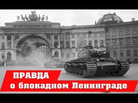 ПРАВДА про блокадный Ленинград от свидетеля тех 872 дней, профессора В.Л. Обухова