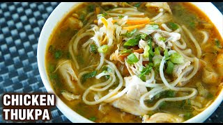 Chicken Thukpa  Chicken Noodle Soup  How To Make Tibetan Thukpa   Winter Special Recipe  Smita
