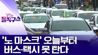 '노 마스크' 오늘부터 버스·택시 못 탄다 | 김진의 …