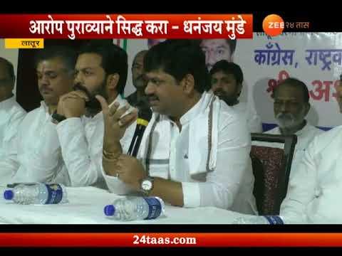Latur Dhananjay Munde On Suresh Dhas