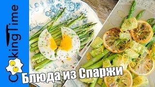 СПАРЖА - ДВА БЛЮДА - ЗАВТРАК И ЗАКУСКА / что приготовить из спаржи / рецепты / правильное питание