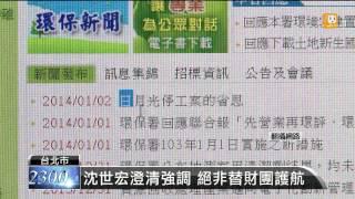 【2014.01.02】談日月光停工 沈世宏錄7影片澄清 -udn tv