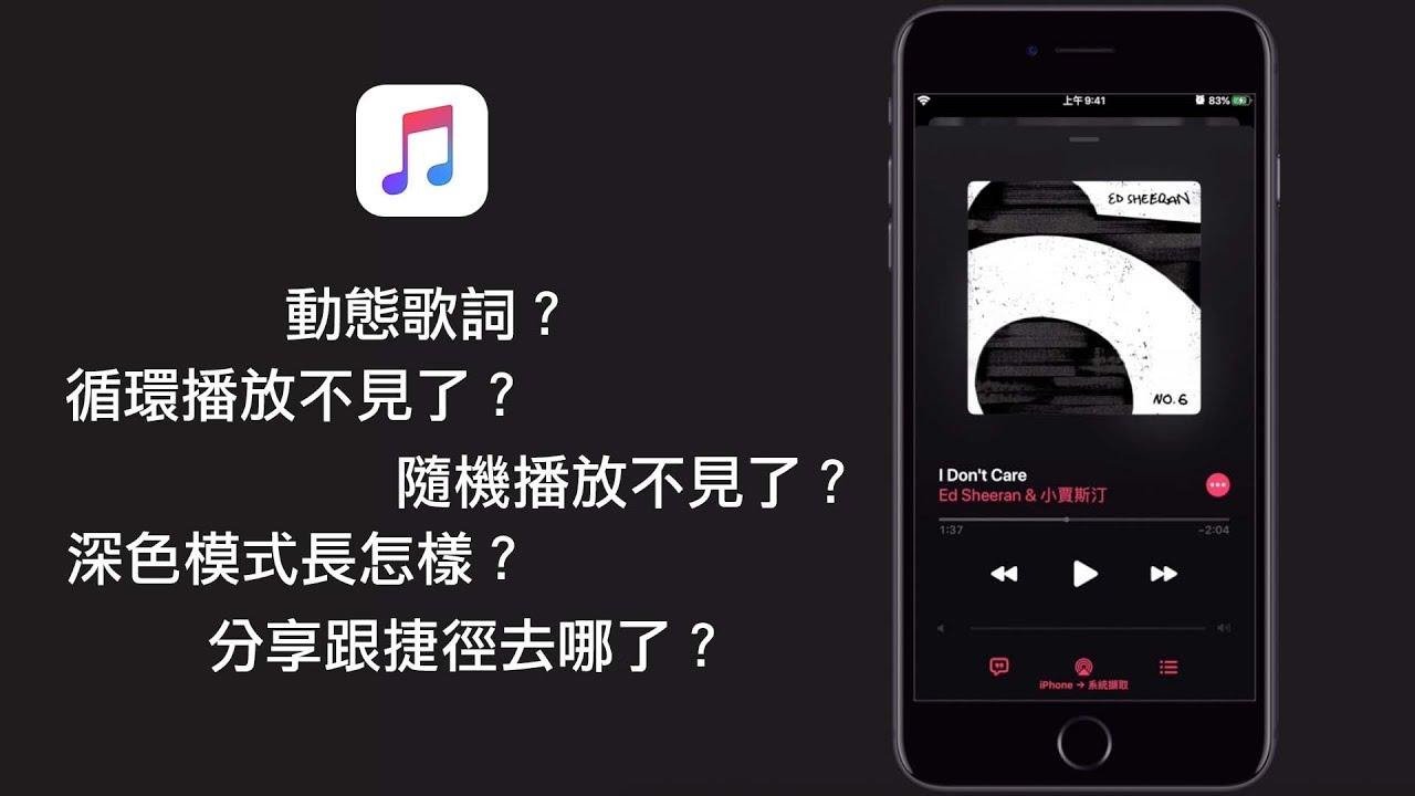 【iOS 13 新功能】iOS 13 中對「音樂」App 的那些小更新! - YouTube