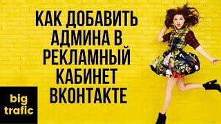 Как добавить администратора в рекламный кабинет Вконтакте? Реклама ВК.