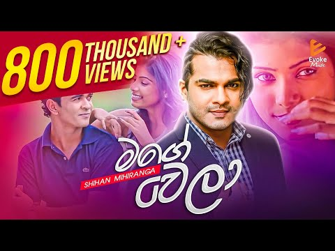mage-wela-|-මගේ-වෙලා-|-shihan-mihiranga-|-official-music-video