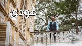 عودي | رامي محمد