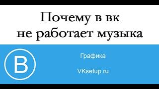 видео Не воспроизводится музыка Вконтакте! -  Как решить проблему?