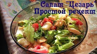 Готовим вместе салат