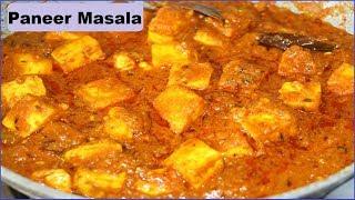 उंगलियां चाटते रह जायेंगे जब पनीर मसालेदार बनाएंगे घर पर | Paneer Masala Recipe | Dhaba style sabji