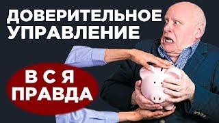 доверительное управление деньгами / ДУ. Стоит ли инвестировать?