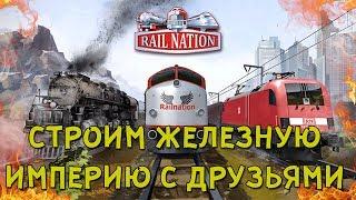 Rail Nation. Строим железнодорожную империю с друзьями!