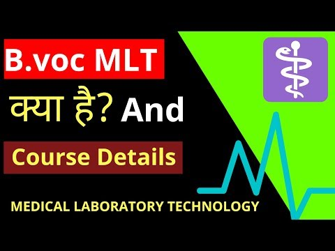 B.Voc. Medical Lab Technology Course Details | Hindi