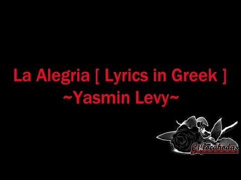 La Alegria[Lyrics in Greek]~Yasmin Levy╠═♪Wingapo★═╣