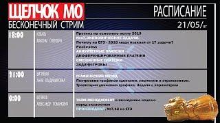 СТРИМ БЕСКОНЕЧНОСТИ 21.05 18:00 - 00:00