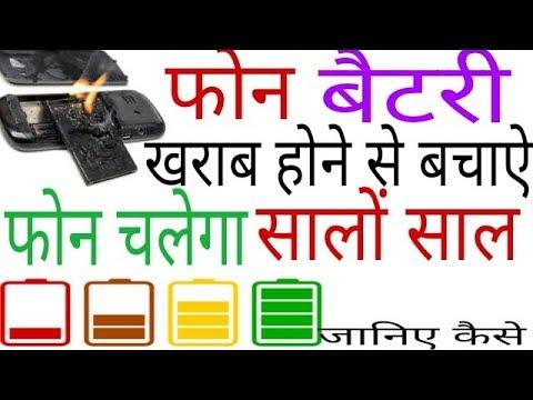 d0bf68046f9183 How to increase Battery life, Phone ki battery life kaise badhaye Hindi