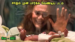 சாகும் முன் பார்க்க வேண்டிய படம் Tamil Dubbed Reviews & Stories of movies