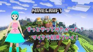 [LIVE] 【Minecraft】ずっとやってみたかったマインクラフトを初見プレイ