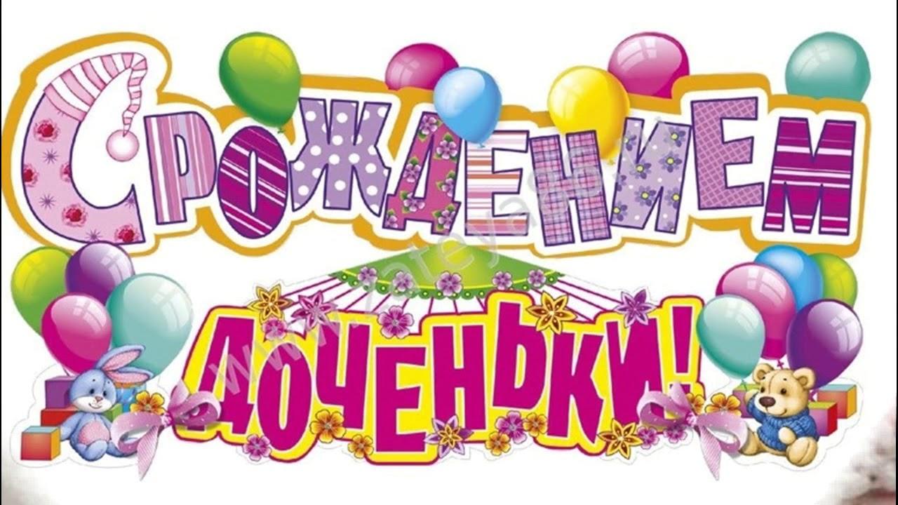 Поздравление для родителей с днем рождения для девочки фото 873
