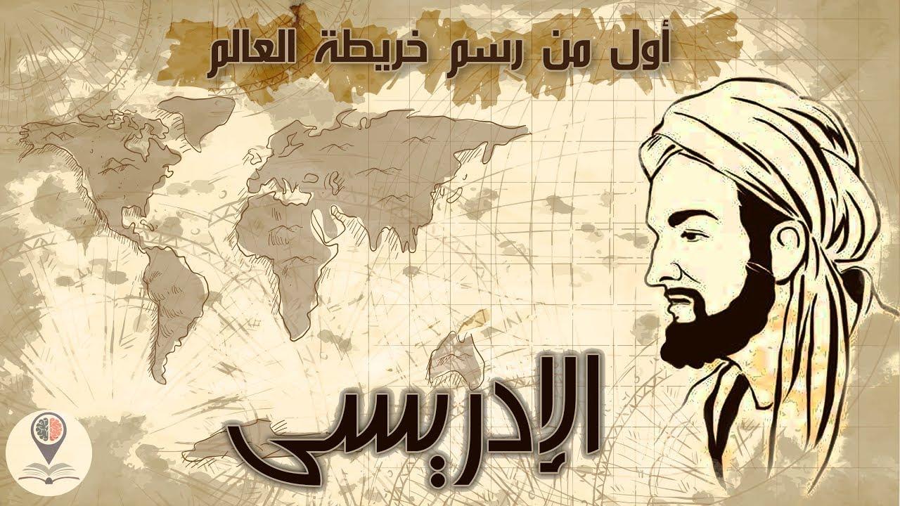 الإدريسى أول من رسم خريطة العالم فى التاريخ Youtube