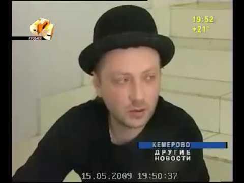 "Агата Кристи - Программа ""Другие новости"", СТС, Кузбасс, 2009"