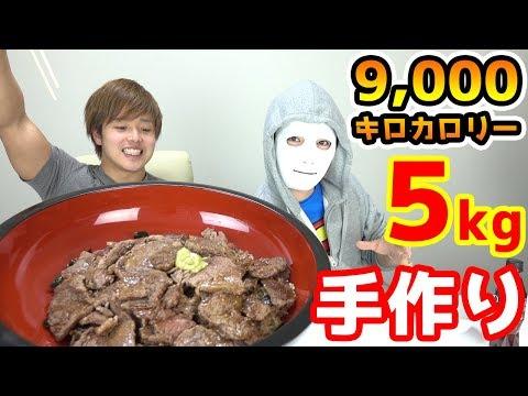 【大食い】5キロのヒレステーキ丼を肉の塊から調理して食う!【Raphael】