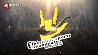 【超神聯盟】獨家贊助《電競好隊友第一季》【頑Game】 thumbnail