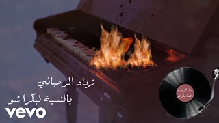Ziad Rahbani - Bil Nisbi La Boukra | زياد الرحباني - بالنسبة لبكرا شو