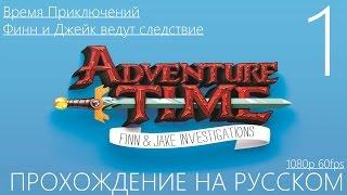 ФИНН И ДЖЕЙК - Время Приключений Прохождение на русском Часть 1