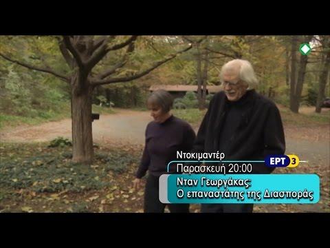 DAN GEORGAKAS: Ο ΕΠΑΝΑΣΤΑΤΗΣ ΤΗΣ ΔΙΑΣΠΟΡΑΣ - Ντοκιμαντέρ στην ΕΡΤ3 (trailer)