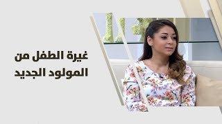 نور المصري - غيرة الطفل من المولود الجديد
